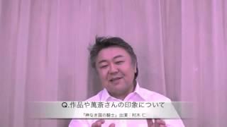 Repeat youtube video 「神なき国の騎士」インタビュー村木 仁