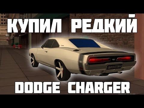 ТЮНИМ РЕДКИЙ DODGE CHARGER CCDPLANET SERVER #3 MTA
