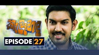 Kelehanda | කැලෑහඳ | Episode - 27 | 2020-09-26 | Rupavahini Teledrama Thumbnail