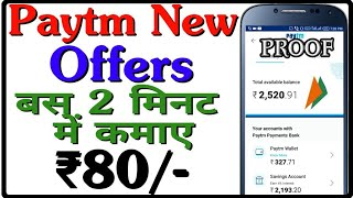 ₹80/- Paytm Cash Just at 2 Minutes    Paytm New Promocods and Offer    Loot For All User