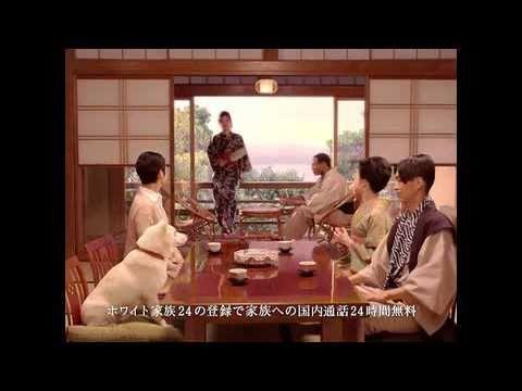 SHOTA MATSUDA'S 2ND SOFTBANK CM 松田翔太 SOFTBANK CM 白戶家「父反対する」篇 (30秒)