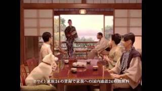 SHOTA MATSUDA'S 2ND SOFTBANK CM 松田翔太SOFTBANK CM 白戶家「父反対...