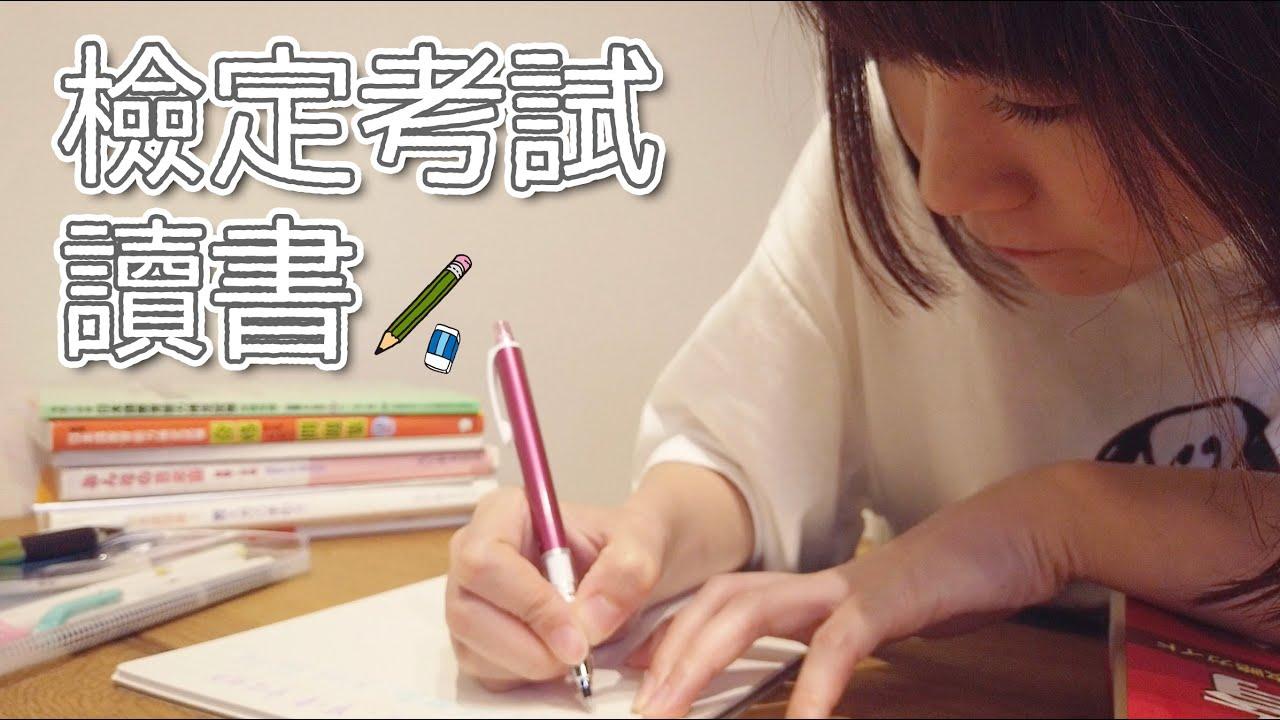 日文老師檢定考試。分享我的讀書方法 ️ - YouTube