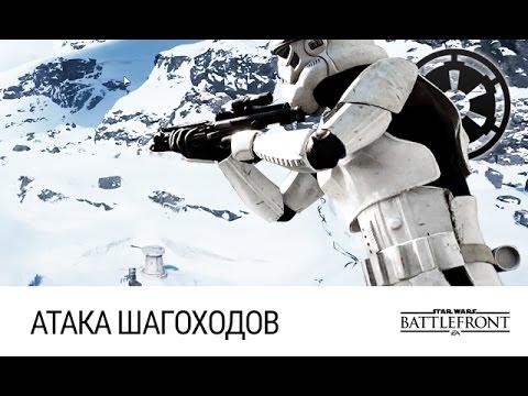 Star Wars: Battlefront - Атака Шагоходов (Аванпост Бета)