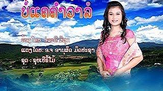 Lao Song Hits #13