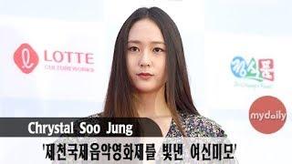 정수정(Krystal Soo Jung, F(x) 에프엑스 크리스탈)'제천국제음악영화제를 빛낸 여신미모…