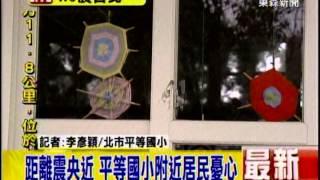 [東森新聞]最新》距離震央近 平等國小附近居民憂心