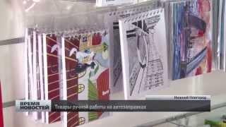 Товары ручной работы реализуют на АЗС в Нижнем Новгороде(, 2015-05-27T15:37:59.000Z)