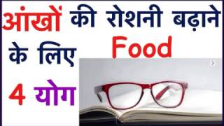 Improve - Increase Eyesight | Foods to Improve Vision