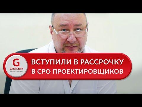 видео: Получить допуск СРО в проектировании в любом регионе РФ.
