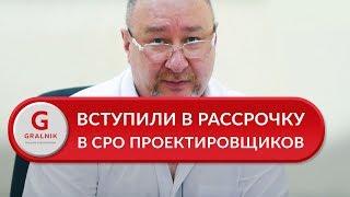 Получить допуск СРО в проектировании в любом регионе РФ.(, 2016-07-15T06:39:00.000Z)