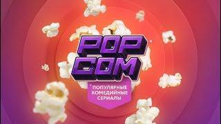 """Промо ТНТ4. Ролик """"Популярные комедийные сериалы"""""""