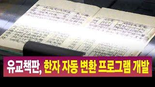 R]유교책판, 한자 자동 변환 프로그램 개발 / 안동M…