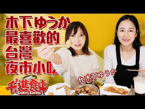 【千千進食中】木下佑香來做客!最喜歡的台灣夜市小吃是什麼呢?(ft.木下ゆうか)