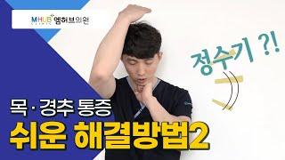 대전도수치료-목통증  완전 쉬운 해결방법!!(대전엠허브…