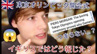 【Litze】東京オリンピック開会式 英国メディアはどう報じてる?!  what Japanese news is making headlines in the UK