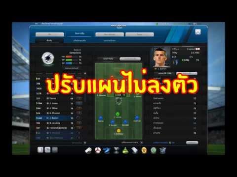 FIFA online 3 แนะนำนักเตะดีๆ