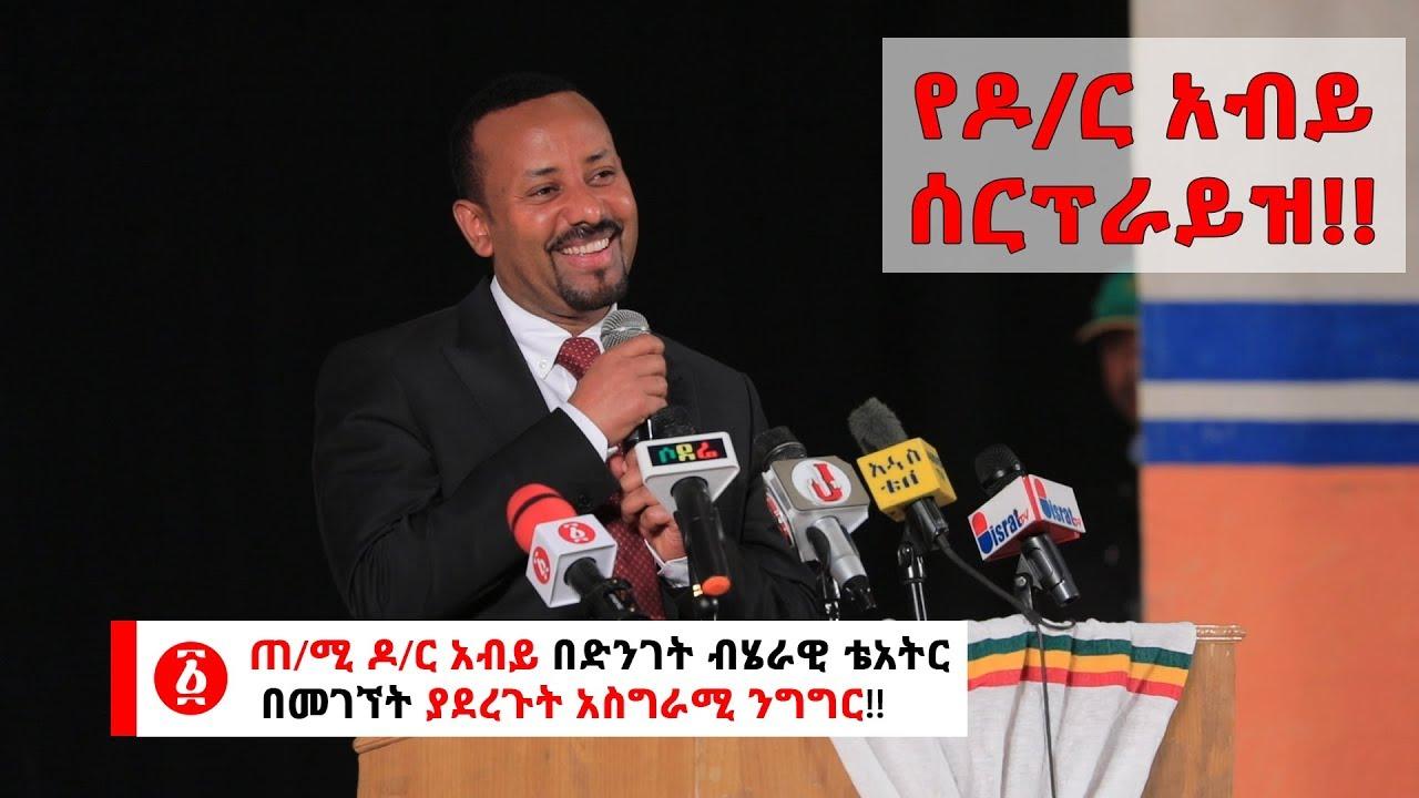 Ethiopia: የዶ/ር አብይ ሰርፕራይዝ!! | ጠ/ሚ ዶ/ር አብይ በድንገት ብሄራዊ ቴአትር በመገኘት ያደረጉት አስግራሚ ንግግር!!