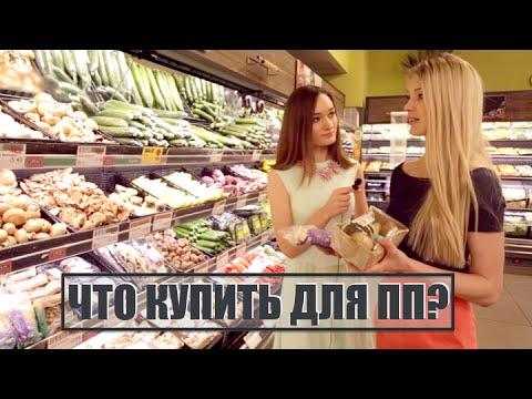 Правильное питание - что купить в магазине