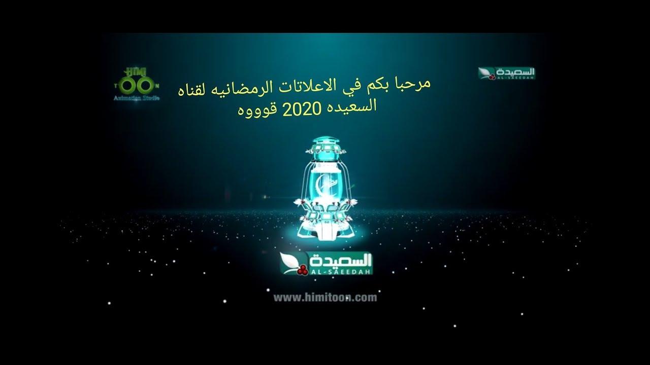 اعلان برومو قناه السعيده في رمضان 2020 لاتنسو الاشتراك بالقناة ليصلكم كل جديد