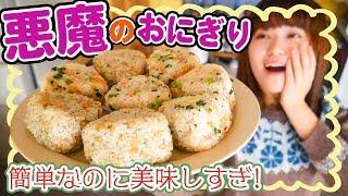 はるあんの美味しい料理動画へようこそ♪ 目分量で作れる簡単おにぎりレシピです!やみつきになる美味しさ…ぜひ作ってみてね! 【悪魔のお...