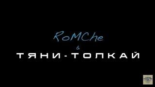 [ТИЗЕР!!!] RoMChe feat. Тяни-Толкай-Дорога