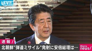 """北朝鮮""""弾道ミサイル""""発射 安倍総理がコメント(19/10/02)"""