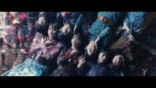 2020.4.22リリース HKT4813thシングル「3−2」通常盤 TYPE A収録 Chou「キスの花びら」 ご購入はこちら:https://shopping.akb48-group.com/selection/list/3/3241 これ ...