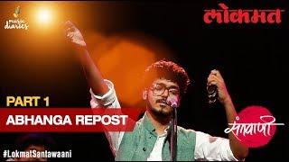 BhaDiPa Music Diaries: Lokmat Santawaani Feat. Abhanga Repost (Part 1)