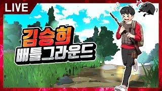 김승희 배틀그라운드 솔로🔥