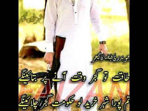 "New ''Gujjar""punjabi Song By Naseebo Lal Sohna Munda Gujran Da"