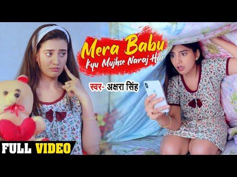 #Video - मेरा बाबू क्यूँ मुझसे नाराज है | #अक्षरा_सिंह | New TikTok Special Song 2020