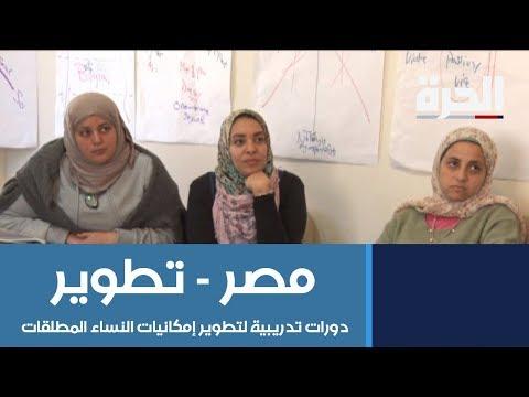 دورات تدريبية في مصر لتطوير إمكانيات النساء المطلقات والأرامل في سوق العمل  - نشر قبل 3 ساعة