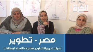 دورات تدريبية في مصر لتطوير إمكانيات النساء المطلقات والأرامل في سوق العمل