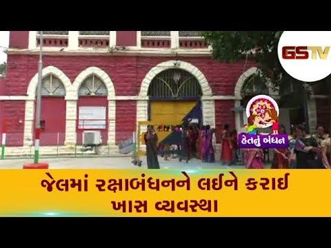 Jamnagar : જેલમાં રક્ષાબંધનને લઈને કરાઈ ખાસ વ્યવસ્થા | Gstv Gujarati News
