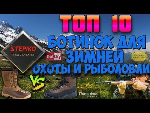 Топ 10 зимних ботинок для охоты и рыболовли от интернет-магазина STEPIKO.COM