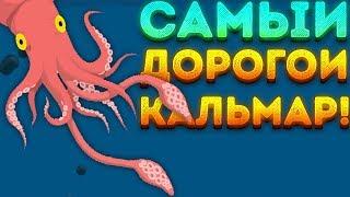 САМЫЙ ДОРОГОЙ КАЛЬМАР! - Squid Inc
