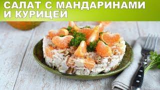Салат с мандаринами и курицей 🥗 Как приготовить салат с курицей и мандаринами на праздничный стол