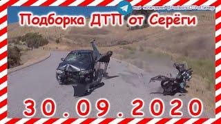Новая подборка ДТП и аварий от Сереги за 30 09 2020 Сентябрь 2020