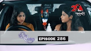 Neela Pabalu | Episode 286 | 17th June 2019 | Sirasa TV Thumbnail