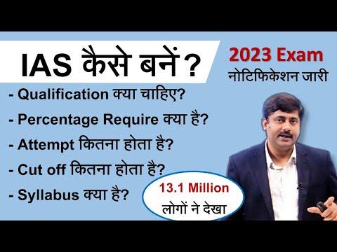 How To Become An IAS Officer | Year 2020 Form व Exam का प्रॉसेस | आईएएस कैसे बनें?