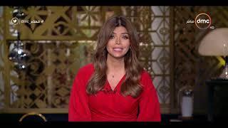 برنامج مساء dmc - حلقة السبت مع (إيمان الحصري) 7/9/2019 - الحلقة الكاملة