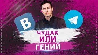 История успеха Павла Дурова. Вконтакте или Telegram? Криптовалюта GRAM