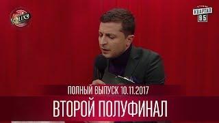 полный выпуск второго полуфинала лиги смеха от 10 11 2017