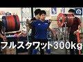 ウエイトリフティング85kg級 山本俊樹のトレーニング【筋トレ】