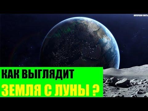 Как выглядит Земля с Луны?