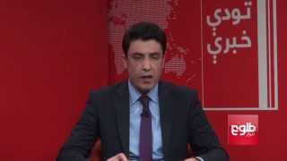 TAWDE KHABARE: US-Pakistan Report of Joint Cooperation To Restart Afghan Peace Talks‎ Under Review
