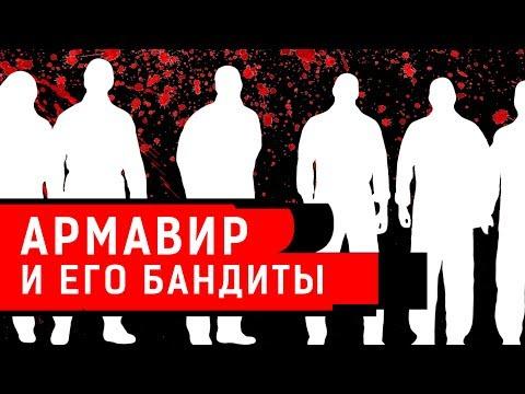 АРМАВИР И ЕГО БАНДИТЫ | Журналистские расследования Евгения Михайлова