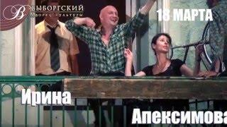 Игра в правду - ДК Выборгский - 18 марта