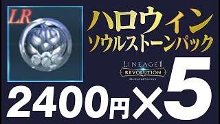 【リネレボ】ソウルストーンボックスうますぎ!弾力UR大量!!《リネージュ2 レボリューション》